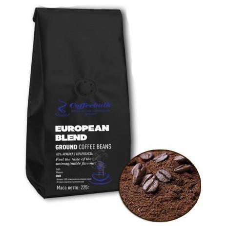 "Кофе молотый (Арабика 40% / 60% Робуста ) купаж Бразилия, Вьетнам - фасовка. 225г  ""European blend"""
