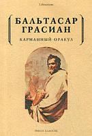 Карманный оракул Рипол Классик Бальтасар Грасиан рус (978-5-386-10618-8)