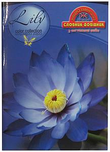Тетрадь-словарь по иностранному языку, голубой цветок