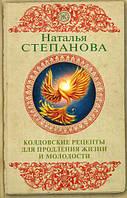 Колдовские рецепты для продления жизни и молодости Рипол Классик рус (978-5-386-13311-5)