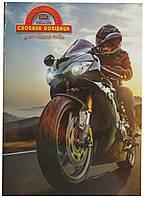 Тетрадь-словарь по иностранному языку, мотоцикл
