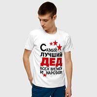 Мужская футболка. Печать на футболке.  Футболка деду. Самый лучший дед