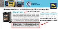 Что такое допуски моторных масел? Таблица допусков для MAN, DAF, Iveco, Ford