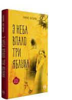 Книга З неба впало три яблука. Автор - Наріне Абґарян (тв.) (Рідна Мова)