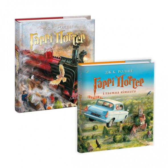 """Комплект із 2 ілюстрованих видань про Гаррі Поттера """"Філософський камінь"""" і """"Таємна кімната"""""""