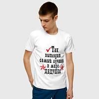 Мужская футболка. Печать на футболке.  Футболка деду. Так выглядит лучший дедушка