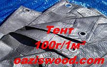 Тент 6х10м дешево 100г/1м2 сірий з тарпауліна з люверсами, посилені, светотеплоотражающий