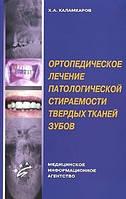 Ортопедическое лечение патологической стираемости твердых тканей зубов. Х. А. Каламкаров