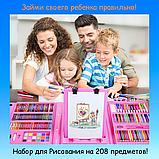 Набор для рисования 208 предметов для детей чемодан предметов DL124 розовый, фото 3