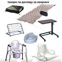 Протипролежневий матрац, крісло-туалет, функціональне ліжко, товари для догляду за хворими