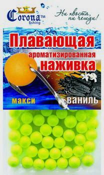 Наживка плавающая Сorona® (макси) Ваниль