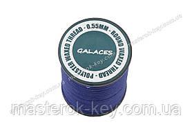 Galaces 0.55мм синяя (S037) нить круглая вощёная по коже