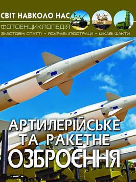 """Книжка A4 """"Світ навколо нас. Артилерійське та ракетне озброєння"""" №1213 тв. обкл./Бао/"""