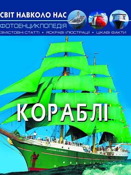 """Книжка A4 """"Світ навколо нас. Кораблі"""" №0186 тв. обкл./Бао/(10)"""