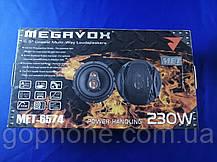 Автомобильная акустика Megavox MD 6574, фото 3