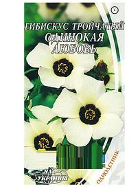 """Семена цветов Гибискус тройчатый """"Одинокая любовь"""" 0.3 г, """"Семена Украины"""" Украина"""