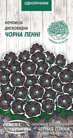 Семена Немофила Чёрная Пэнни 0,3 г, Семена Украины