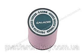 Galaces 0.55мм светло-розовая (S045) нить круглая вощёная по коже