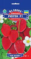 Семена земляники садовой Рюген F1 (ремонтантная) 0,1 г, GL SEEDS
