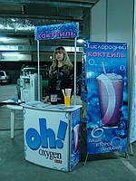 Кислородный бар, Киев, купить, оборудование
