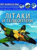 """Книжка А4 """"Світ навколо нас. Літаки й гелікоптери"""" №1190 тб. обкл./Бао/"""