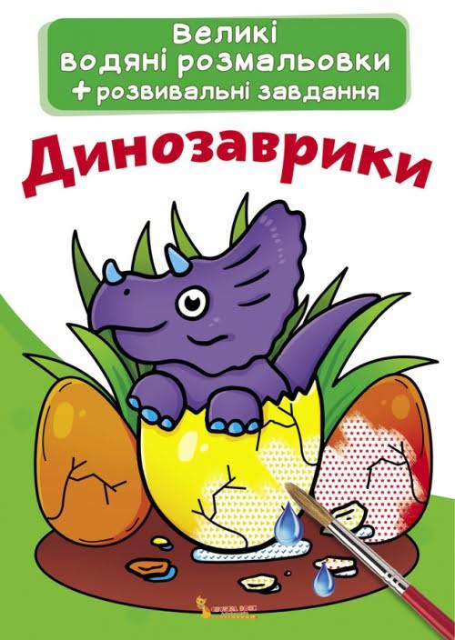 """Книжка B4 """"Великі водяні розмальовки. Динозаврики"""" №0261/Бао/"""