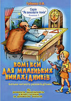 Комікси для маленьких винахідників. Як розвинути винахідливість у дітей 7-10 років за допомогою аналогій