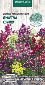 Семена Льнянка марокканская букетная смесь 0,1 г, Семена Украины