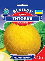 Семена дыни Титовка 10 г, GL SEEDS