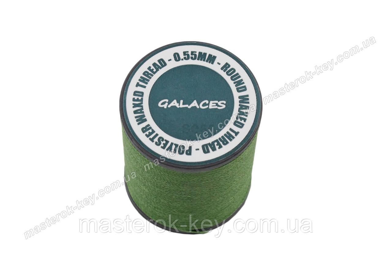 Galaces 0.55мм зеленая (S066) нить круглая вощёная по коже