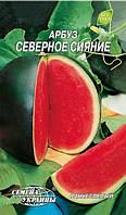 Семена арбуза Северное сияние 2 г, Семена Украины