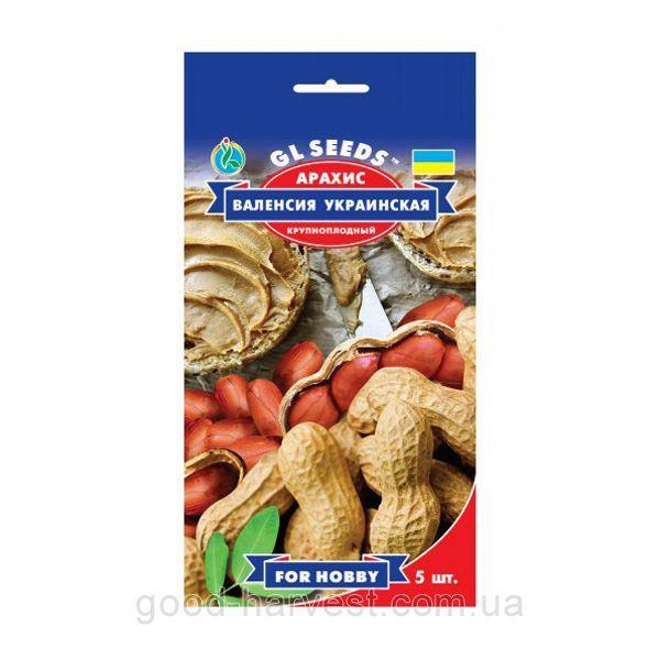 """Семена Арахиса """"Валенсия украинская"""" (5шт), For Hobby, TM GL Seeds"""