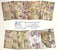 Винтажная бумага для скрапбукинга, кардмейкинга, творчества 8 шт (4 - полупрозрачные, 4 - матовые) 14*20 см #7