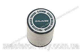 Galaces 0.45мм молочная (S002) нить круглая вощёная по коже