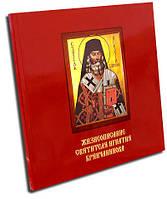 Жизнеописание Святителя Игнатия Брянчанинова, фото 1