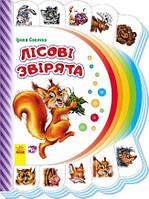 Книга Ranok Creative Моя перша книжка Лісові звірятаУКР (32180016)