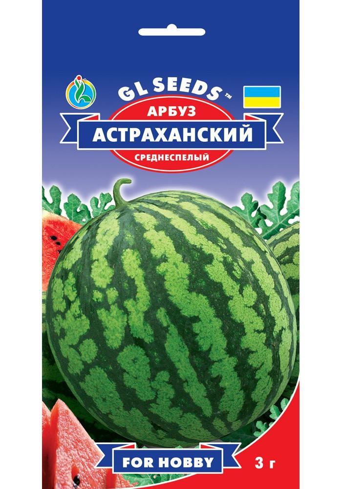 """Семена Арбуза """"Астраханский"""" (3г), For Hobby, TM GL Seeds"""