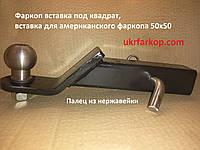 Фаркоп вставка под квадрат, вставка для американского фаркопа 50x50 мм