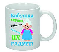 Чашка Бабушка внуков не балует. Подарок для любимой бабушки.
