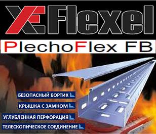 """Кабеленесущие системы PlechoFlex FB """"ТМ FLEXEL"""""""
