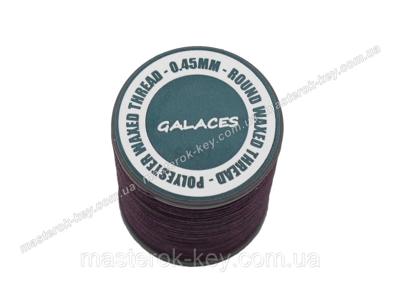 Galaces 0.45мм фиолетовая (S047) нить круглая вощёная по коже
