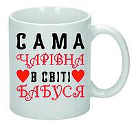 Чашка Сама чарівна в світі бабуся. Отличный подарок бабушке.