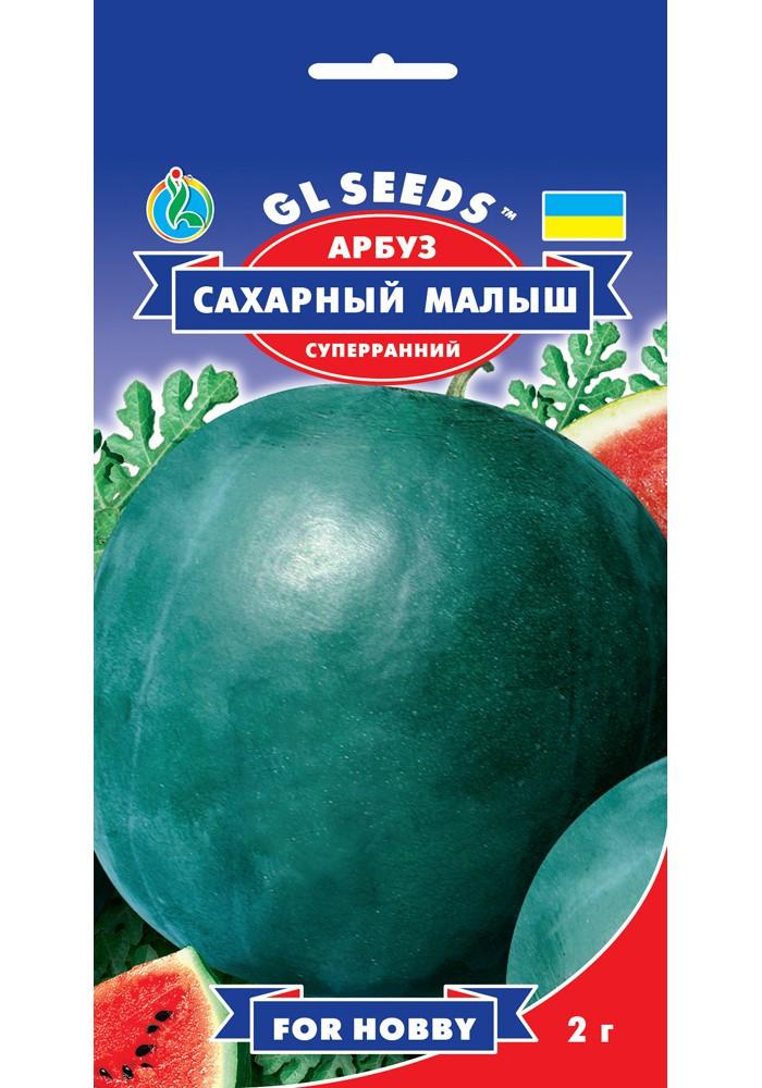 Семена Арбуза ''Сахарный малыш'' (2г), For Hobby, TM GL Seeds