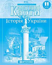 Контурні карти. Історія України 11 клас