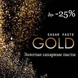 Акция! Золотые сахарные пасты со скидкой до -25%!