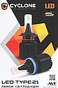 LED ЛАМПА H8-9-11 5000K CSP Type 21 (2шт), фото 2
