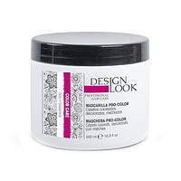 Маска для защиты цвета окрашенных волос Design Look Color Care 500 мл