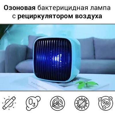 Компактный УФ дезинфектор Озонатор-Ионизатор iCUBE-OZON 101