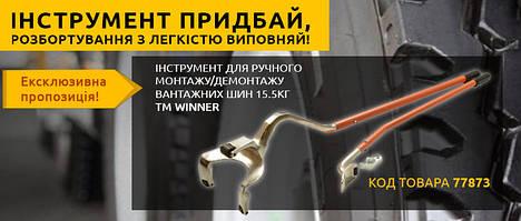 Выгодная цена: инструмент для ручного монтажа/демонтажа от ТМ WINNER