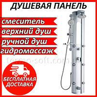 Душевая гидромассажная панель Q-tap 1101 для душа и ванной. Панель в душевую кабину с гидромассажем и изливом